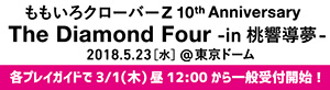 The Diamond Four -in 桃響導夢-