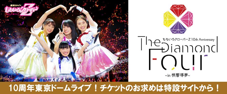 The Diamond Four -in 桃響導夢-