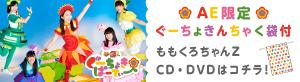AE限定ぐーちょきんちゃく袋付 ももくろちゃんZCD・DVDはコチラ!