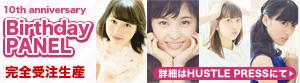 ももいろクローバーZ 10周年企画 スペシャルパネル発売!
