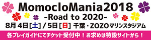 MomocloMania2018 –Road to 2020-