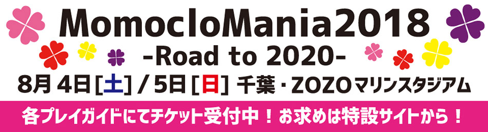 MomocloMania2018 –Road to 2020-