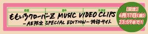 ももいろクローバーZ MUSIC VIDEO CLIPS