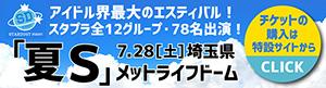 スタプラ初の夏ライブイベント!「夏S」