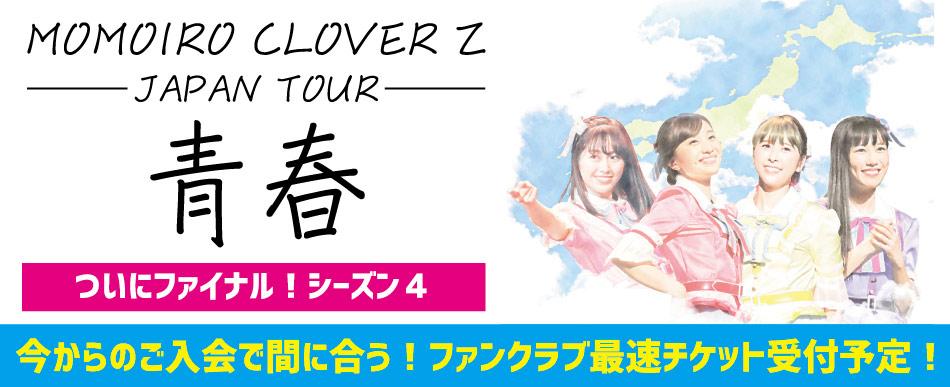 ももいろクローバーZ ジャパンツアー「青春」