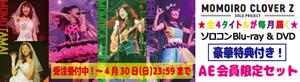 MOMOIRO CLOVER Z 全4タイトルが毎月届く ソロコン Blu-ray&DVD 豪華特典付き! AE会員限定セット