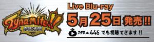 tynamite live blu-ray