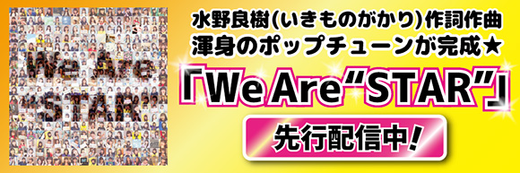 We Are STAR