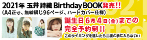 玉井詩織 Birthday BOOK
