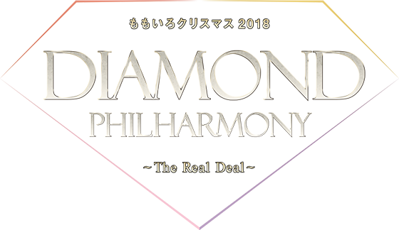 ももいろクリスマス2018 diamond philharmony the real deal